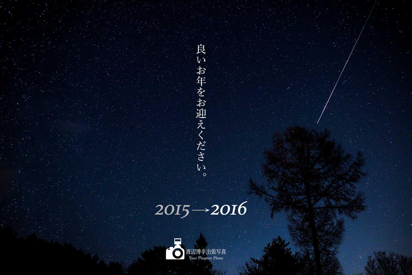 2015年・年末のごあいさつ