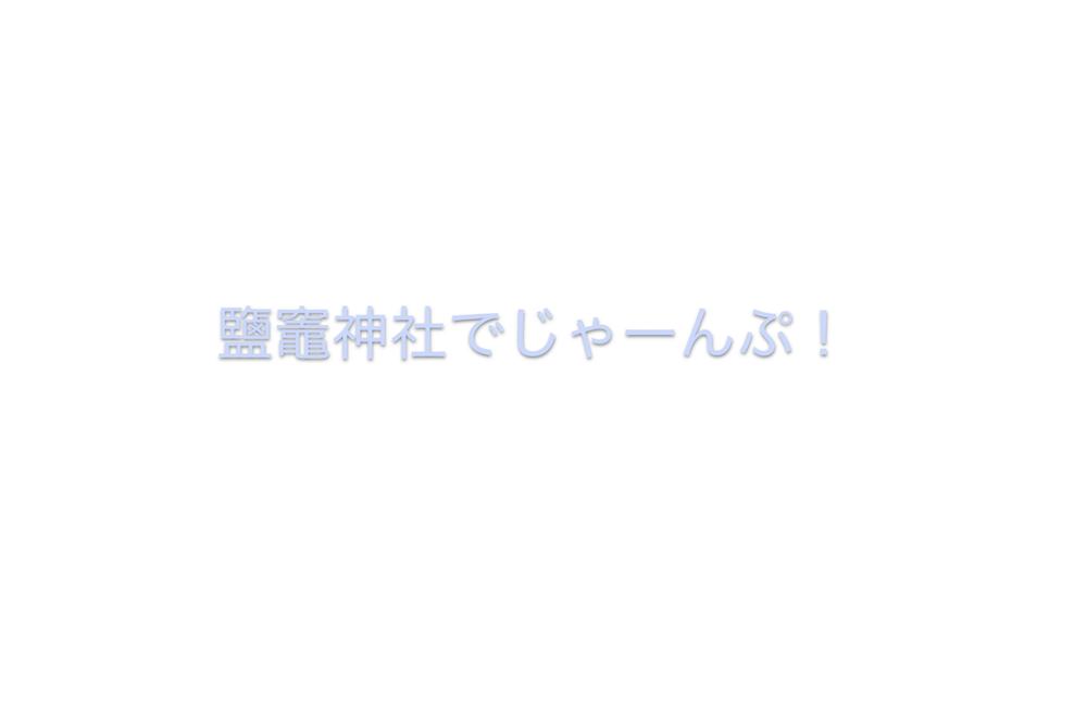 鹽竈神社でじゃーんぷ