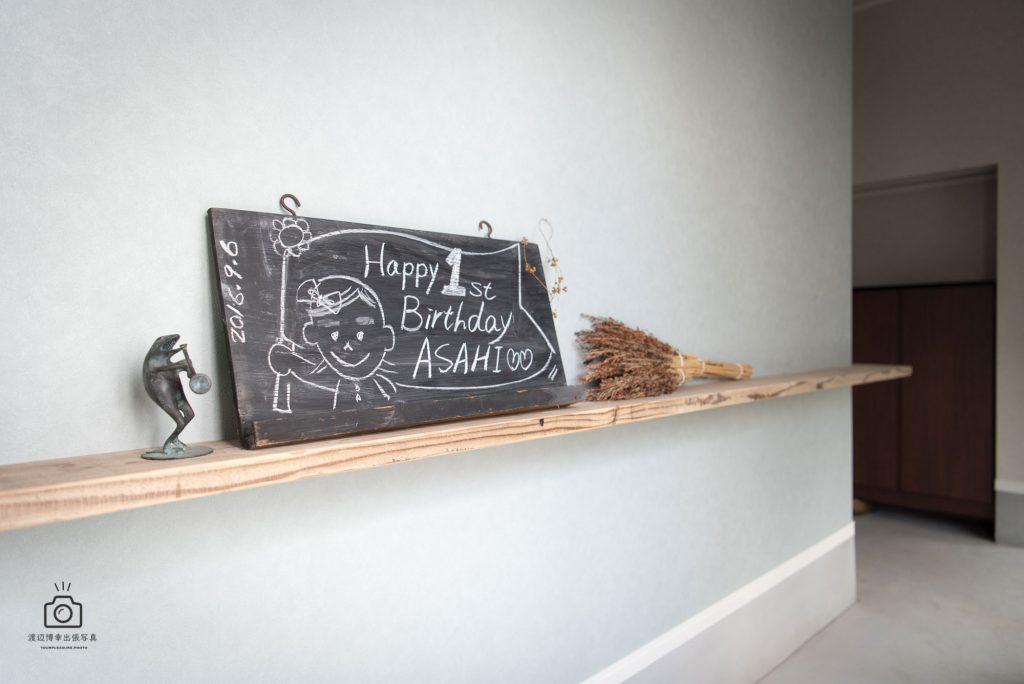 黒板に書かれたHappyBirthday の文字