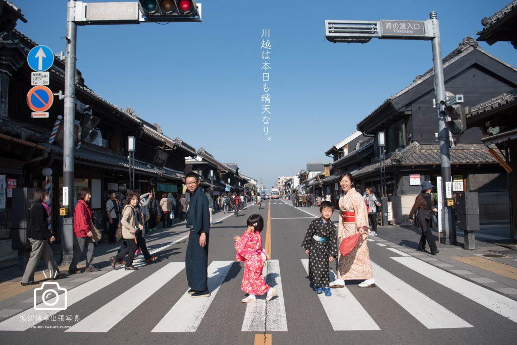 川越の街をアビー・ロードのように歩く着物姿の家族