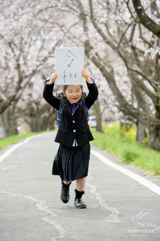 令和と書かれた画用紙をもって走る女の子