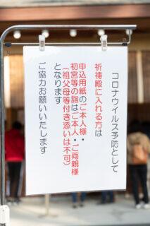 大宮氷川神社の七五三、2020年を振り返って